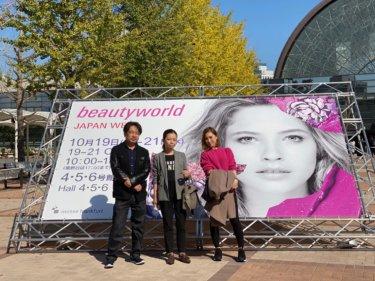 【レポート】ビューティーワールド2020! トレンドの目玉は?